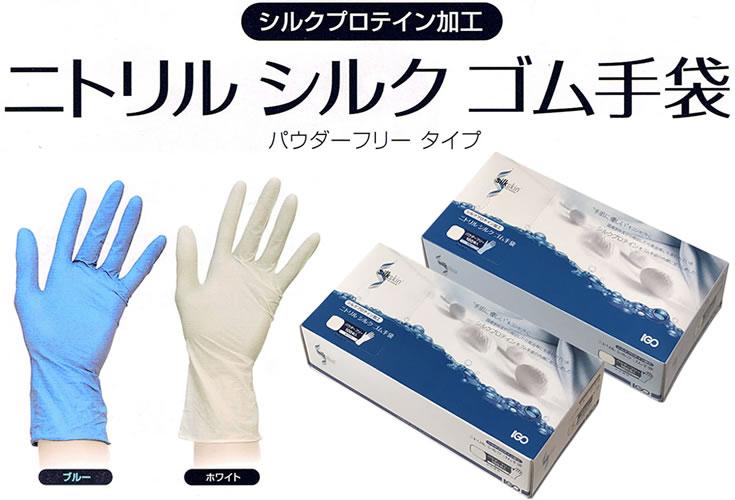 ニトリルシルクゴム手袋