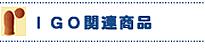 IGO製関連商品